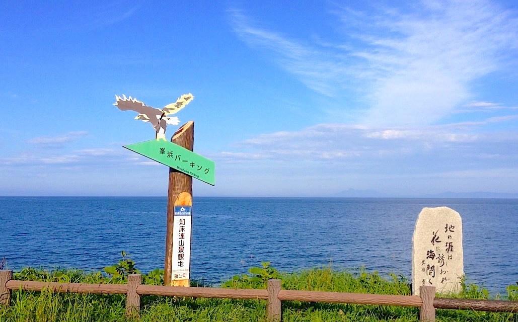 峯浜パーキング