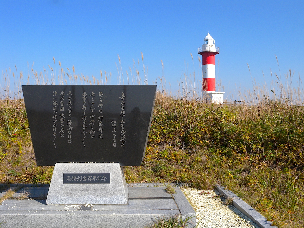 灯台入口に立つ『喜びも悲しみも幾歳月』の歌碑