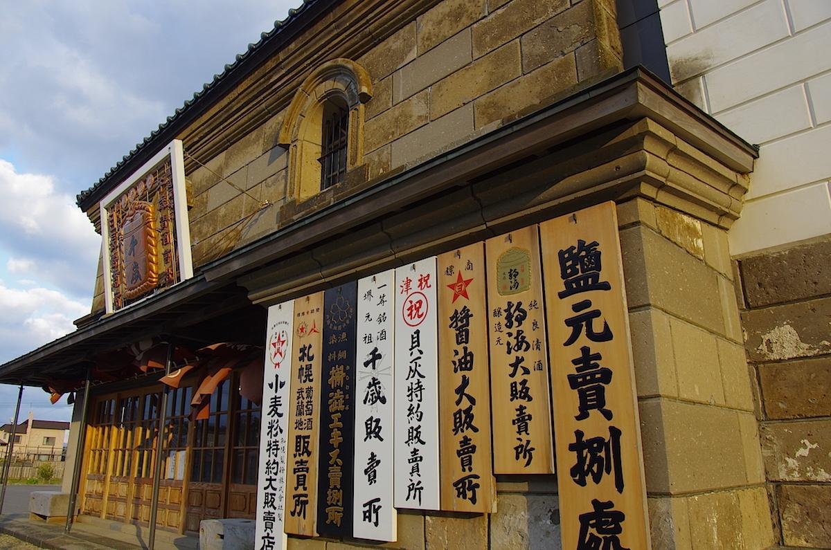 長野商店が取り扱っていた商品の看板を復元