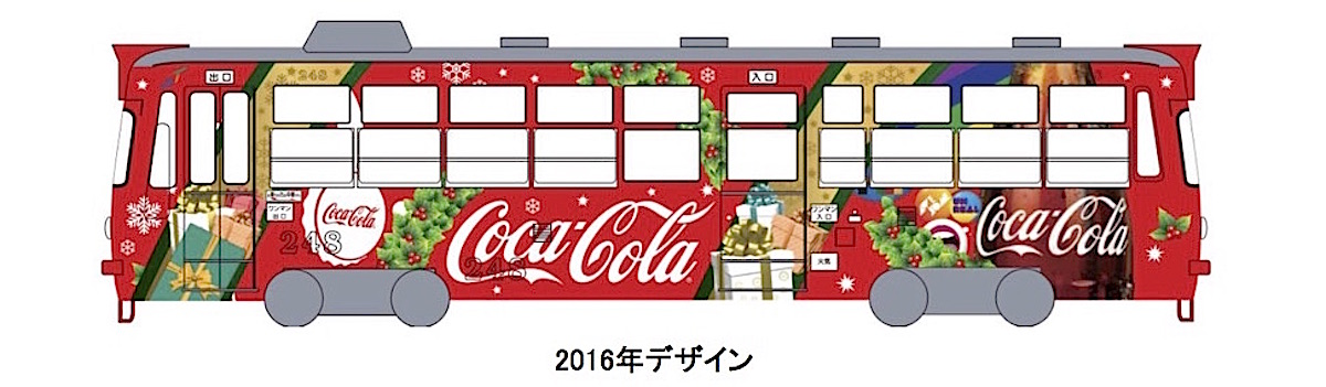 コカ・コーラクリスマス電車2016