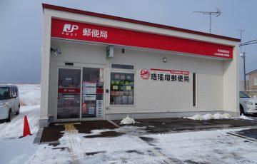 珸瑤瑁郵便局