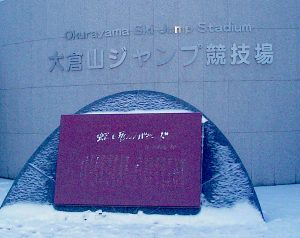 『虹と雪のバラード』歌碑