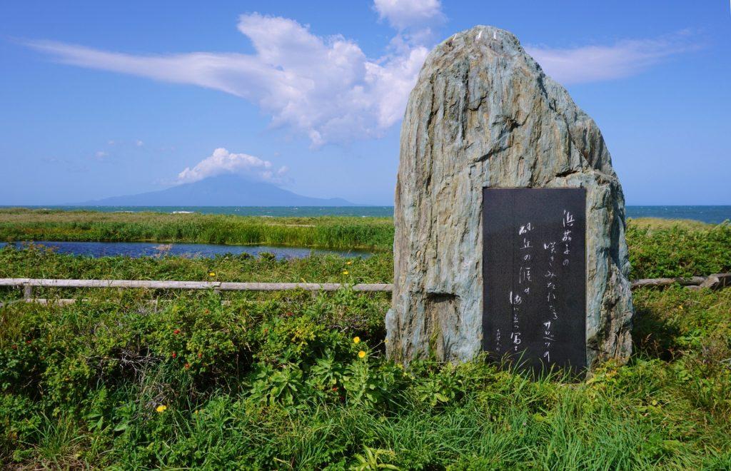 浜勇知展望休憩施設(こうほねの家)