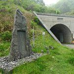 近藤重蔵道路開削記念碑