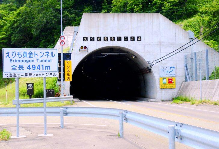 えりも黄金トンネル