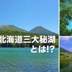 北海道三大秘湖