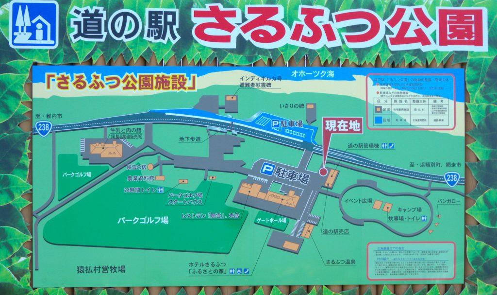 道の駅さるふつ公園