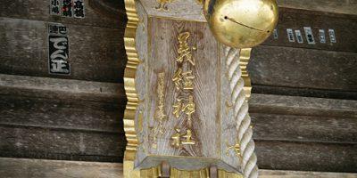 【知られざる北海道】vol.3 義経北行伝説ここに極まる。アイヌの聖地に義経神社