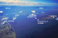 【知られざる北海道】vol.13 野付半島先端にあった「幻の町・キラク」